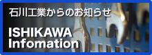 石川工業からのお知らせ